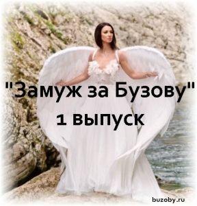 """Шоу """"Холостячка"""" на ТНТ, 2018 1 выпуск"""